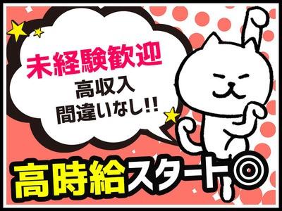 株式会社プロスタッフ横浜支店 蒲田エリア/2107yy021vの求人画像