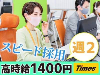 タイムズコミュニケーション株式会社 モビリティサービス部 五反田cの求人画像