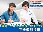 東京個別指導学院(ベネッセグループ) 麻布十番教室のアルバイト情報