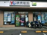 読売センター甲府東部のアルバイト