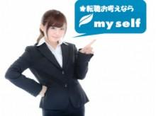 株式会社マイセルフ 仙台オフィスのアルバイト