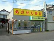 遊佐町薬局のアルバイト情報