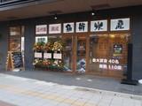 三代目網元 魚鮮水産 富山総曲輪店のアルバイト