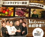 MeatWinery ドン・キホーテ栄店(フリーター)のアルバイト
