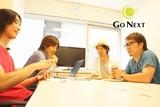 株式会社Go-Next(WEBマーケティング)のアルバイト