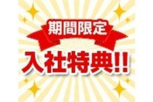 高木工業株式会社 犬山市エリア(仕事ID:84282)・機械オペレーションのアルバイト・バイト詳細