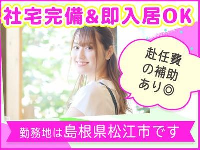株式会社FMC 広島営業所/児島エリアの求人画像