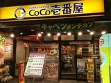 カレーハウスCoCo壱番屋 中央区堺筋本町店のアルバイト