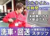 株式会社ナオイオート コバック6号取手店のアルバイト