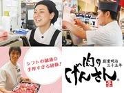 げんさん イオン近江八幡店 (学生バイト)のイメージ