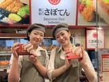 とんかつ 新宿さぼてん デリカアトレ恵比寿店(学生)のアルバイト