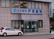 戸塚薬局のアルバイト情報