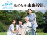 未来倶楽部荏田 介護職・ヘルパー 正社員(374268)のアルバイト