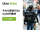 Uber Eats(ウーバーイーツ)/元住吉_KAWのアルバイト