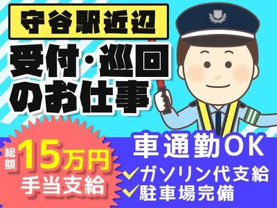 シンテイ警備株式会社 茨城支社 土浦エリア/A3203200115の求人画像