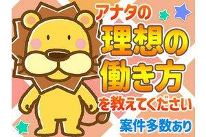 日本マニュファクチャリングサービス株式会社01/1kan170926・組立スタッフのアルバイト・バイト詳細