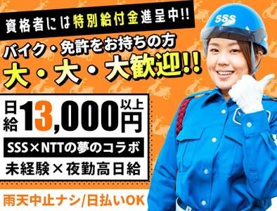 サンエス警備保障株式会社 所沢支社(25)【A】の求人画像