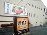 しゃぶしゃぶ温野菜ヒューマックス成田のアルバイト