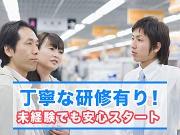 株式会社ヤマダ電機 テックランド武蔵中原店(0556/パートC)のアルバイト情報