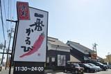 焼肉一番かるび 北習志野店(全時間帯スタッフ)のアルバイト