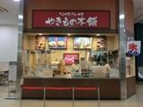 やきもの本舗 矢板店(夕方スタッフ)(578)のアルバイト