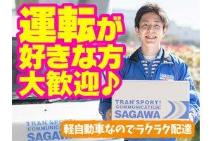 ◆未経験から始めた方が多数◆佐川急便の軽四ドライバーを募集しています!