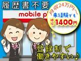 株式会社NEXTスタッフサービス_通信1079のアルバイト