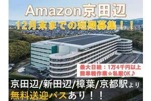 株式会社東陽ワーク197 Amazon京田辺・倉庫スタッフのアルバイト・バイト詳細