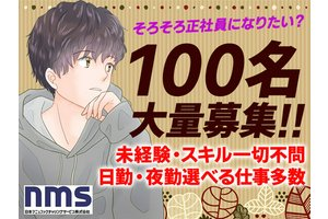 日本マニュファクチャリングサービス株式会社02/1kan170926・組立スタッフのアルバイト・バイト詳細