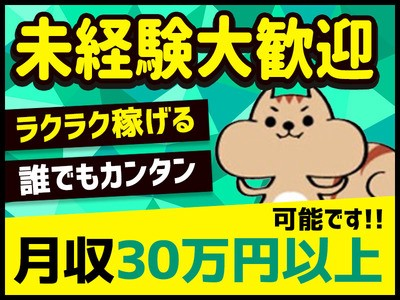 株式会社テックサポート 西阿知エリア/S0144の求人画像