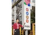 バーミヤン 平塚広川店<171039>のアルバイト