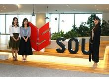 株式会社SOU 東京オフィス(事務スタッフ)のアルバイト