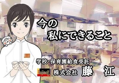 社会貢献ができ子どもたちの将来を担う食育のお仕事!