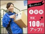 佐川急便株式会社 千葉営業所(サービスセンタースタッフ)