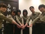稲田屋 日本橋店のアルバイト