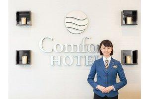 ビジネス・レジャーに便利なコンフォートホテルで働こう!
