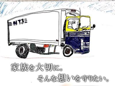 株式会社キョウエイ 府中センター_日野_ドライバーAのアルバイト情報