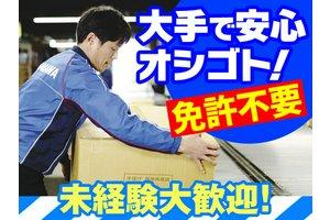 佐川急便株式会社 佐伯営業所(仕分け)・仕分けスタッフのアルバイト・バイト詳細