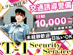 T-1Security Service株式会社【葛飾区エリア1】のアルバイト