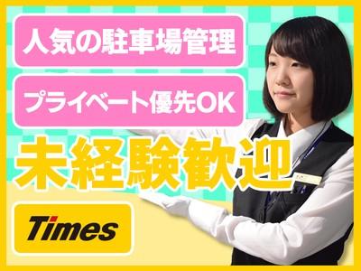タイムズサービス株式会社 赤坂インターシティAIR駐車場 _03の求人画像