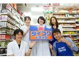 ダイコクドラッグ 野田阪神店(薬剤師)のアルバイト