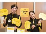 タイムズカーレンタル関西空港のアルバイト
