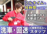 株式会社ナオイオート コバックつくば吉瀬店のアルバイト