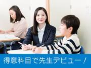 明光義塾 浜松東教室のアルバイト情報