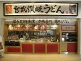 宮武讃岐うどん ららぽーと立川立飛店のアルバイト