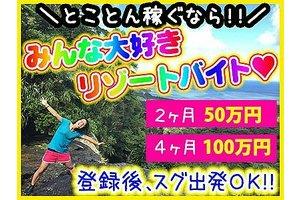 え?!4か月で100万円も?!稼ぐならリゾートバイト☆大量募集中♪