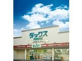 ドラッグストア ダックス 下京五条店(ビューティーアドバイザー)のアルバイト
