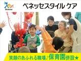 メディカル・リハビリホームくらら 大泉学園(介護福祉士/日勤)のアルバイト