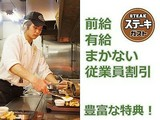 ステーキガスト 松戸梨香台店<018066>のアルバイト