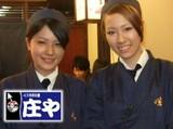 庄や 立川北口店(フリーター・学生)のアルバイト